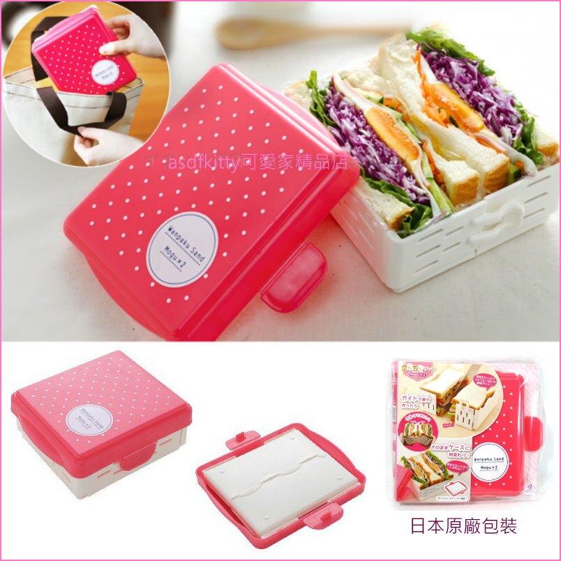 asdfkitty可愛家☆日本ARNEST粉水玉三明治製作器/外出攜帶盒/便當盒/收納盒/水果盒-防壓爛-日本正版商品