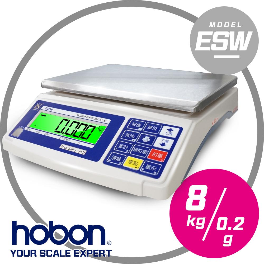【 hobon  電子秤】ESW-8K ESW工業用計重秤(大型) (秤量8kg/感量0.2g)