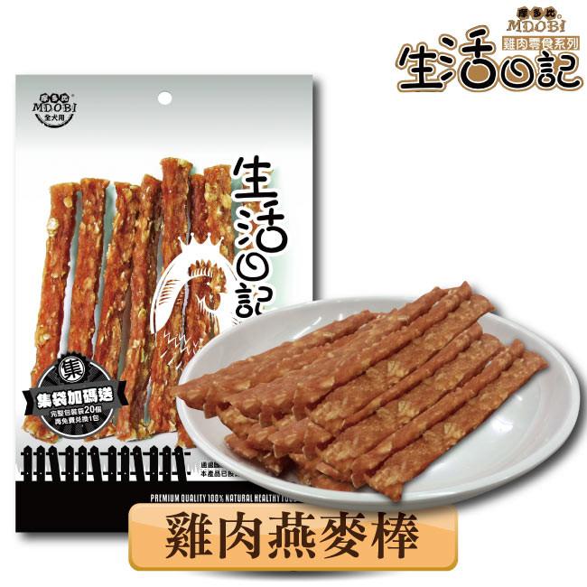 mdobi摩多比生活日記 狗零食 雞肉燕麥棒80g (3包組)