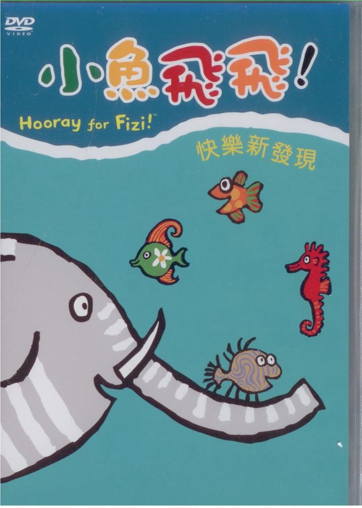 小魚飛飛-7/快樂新發現dvd