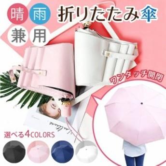 日傘 完全遮光 折りたたみ 折りたたみ傘 涼しい おしゃれ 傘 軽い 日傘兼用折りたたみ傘 自動開閉 軽量 レディース 無地 UVカット シン