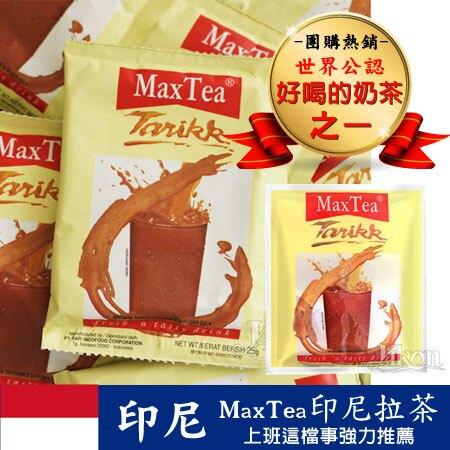 印尼 MaxTea 印尼拉茶 (25gx30包) 750g 美詩泡泡奶茶 奶茶 拉茶 沖泡飲品 進口食品【N100630】