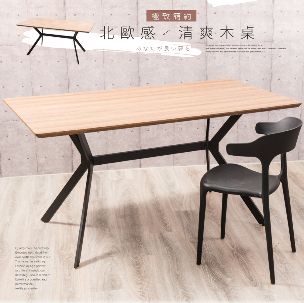 perfect幾何造型工業風造型長方桌-160x90x76cm