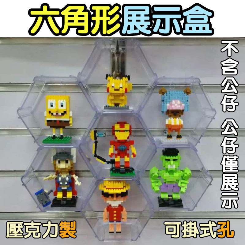 六角 蜂巢 公仔 透明展示盒 壁掛孔 扭蛋 玩具 公仔 寶可夢 配件工具 收納 模型展示盒