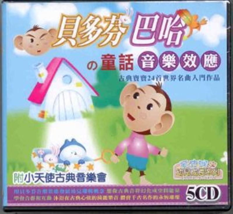 天才猴幼兒成長系列/貝多芬 巴哈 的童話音樂效應 5cd