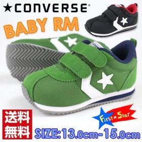スニーカー ローカット 子供 キッズ ベビー 靴 CONVERSE FIRSTSTAR BABY RM コンバース ファーストスター