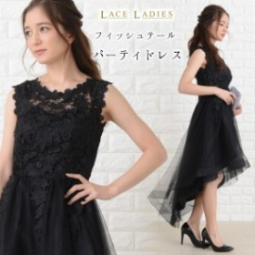フィッシュテール パーティードレス ブラック 結婚式 お呼ばれ 二次会 ワンピース ドレス レディース 体型カバー 大きいサイズ 30代 40代