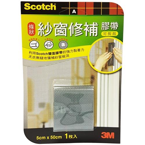 3M Scotch 紗窗修補膠帶 條狀 5cmx50cm