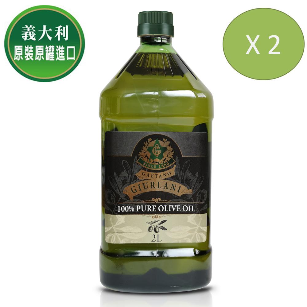 義大利《Giurlani》老樹純橄欖油(2Lx2瓶)