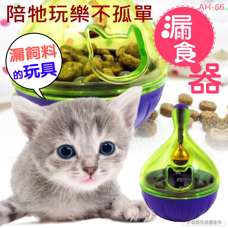 寵物漏食器 大尺碼ah-66寵物益智漏食慢食球 培養智商 增加運動 貓狗玩具 餵食器