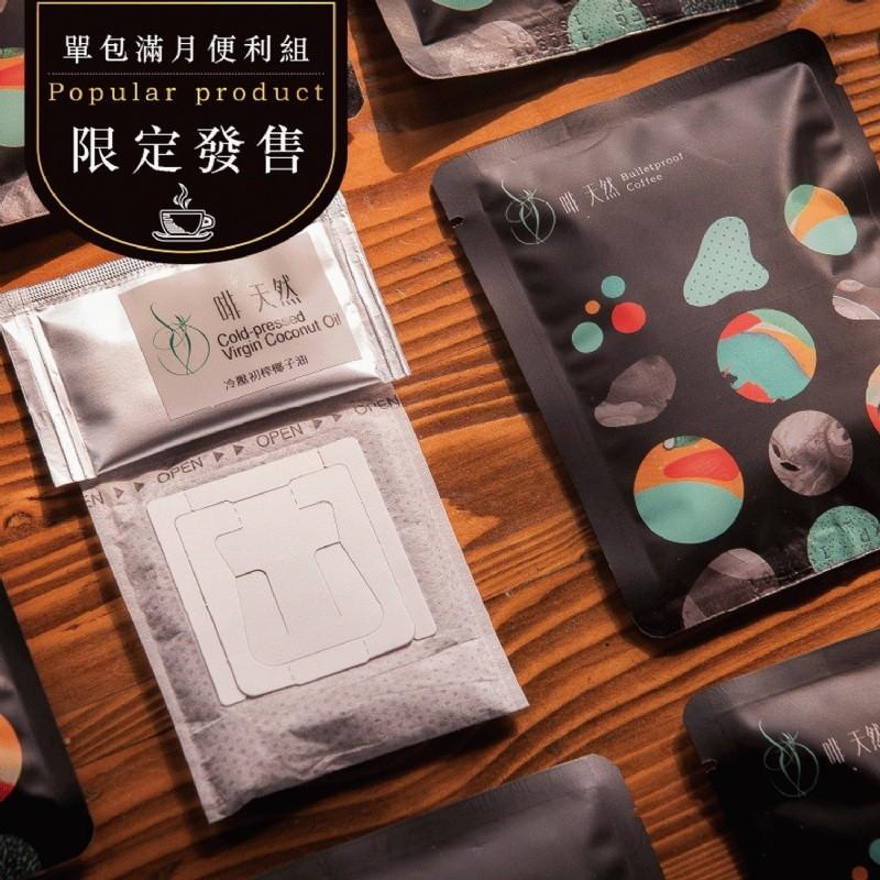 【啡天然】濾掛式防彈咖啡(30入滿月便利組)