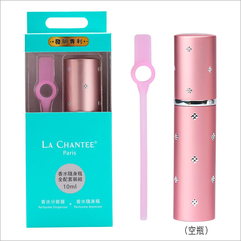 la chantee 香水分裝器+隨身瓶10ml(全配組)-半透明粉紅+ 青春粉紅