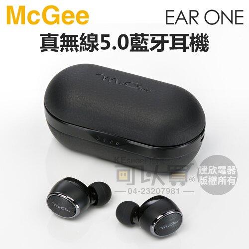 德國 McGee EAR ONE 真無線藍牙耳機 -黑色 -原廠公司貨 [可以買]