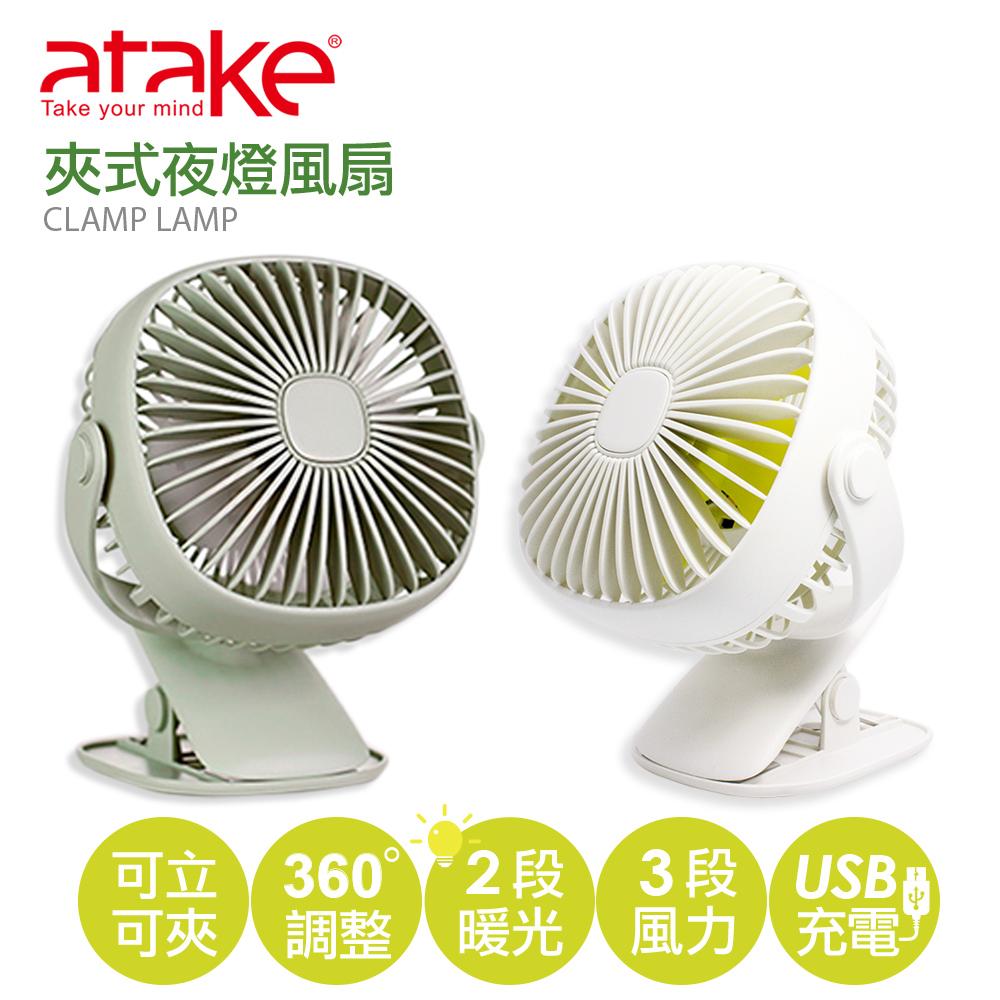 【ATake】- 夾式夜燈風扇 AUF-203