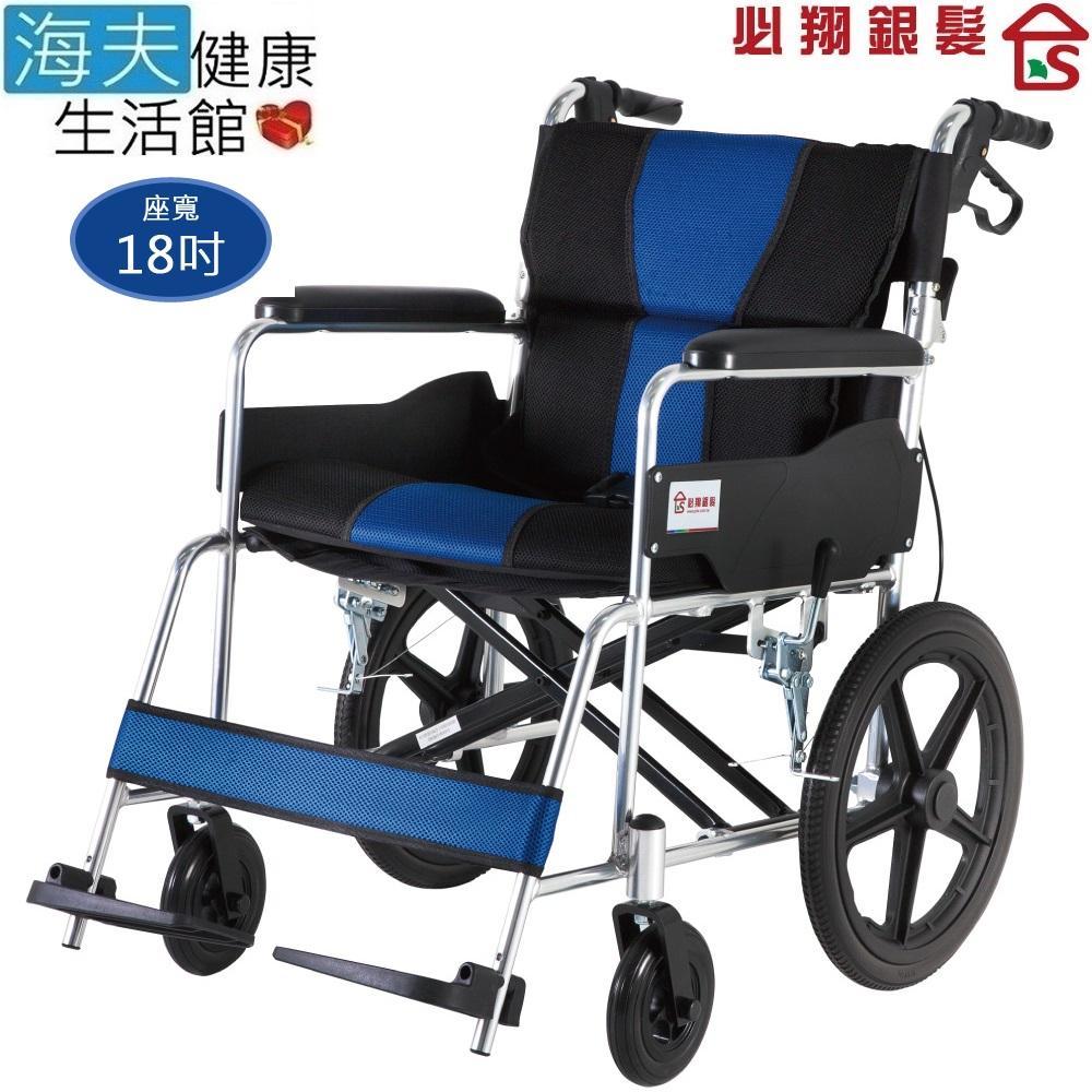 【海夫健康生活館】必翔 手動輪椅 看護/座得住/人體工學/折疊/後折背/18吋座寬(PH-182S)