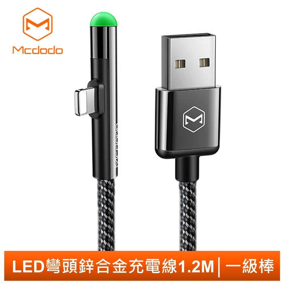 mcdodo 麥多多 iphone/lightning充電線傳輸線 彎頭 一級棒系列 120cm