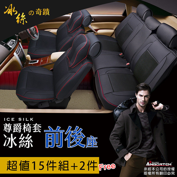 安伯特冰絲透氣椅套豪華組 全車系15件(加送-冰絲頭枕x2)