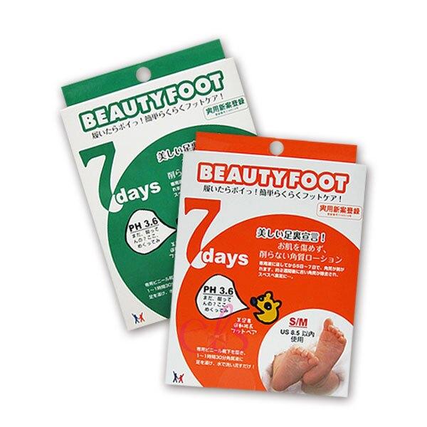 Beauty foot 神奇去厚角質足膜 女用 / 男用 升級版ph3.6 兩款供選 ☆艾莉莎ELS☆