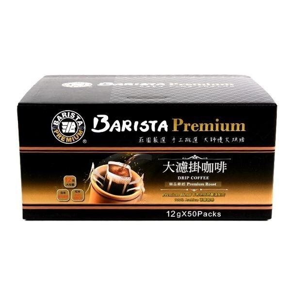 咖啡 西雅圖 大濾掛咖啡 1箱50包入 台灣製 極品嚴焙 黑咖啡 濾掛咖啡 耳掛 咖啡 咖啡粉 無糖咖啡 下午茶