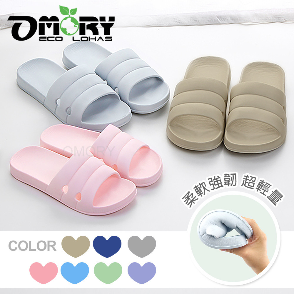 omory無印風耐磨室內防滑拖鞋(三線寬版)