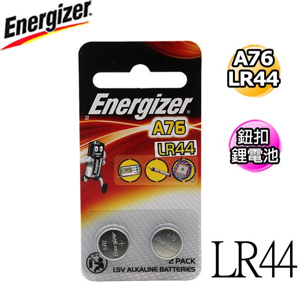 勁量energizer lr44 鈕扣鹼性電池 2/入