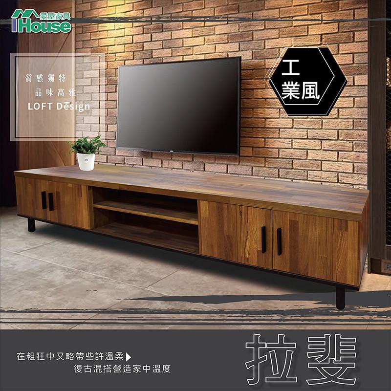 ihouse-拉婓  輕工業集層木6尺電視櫃