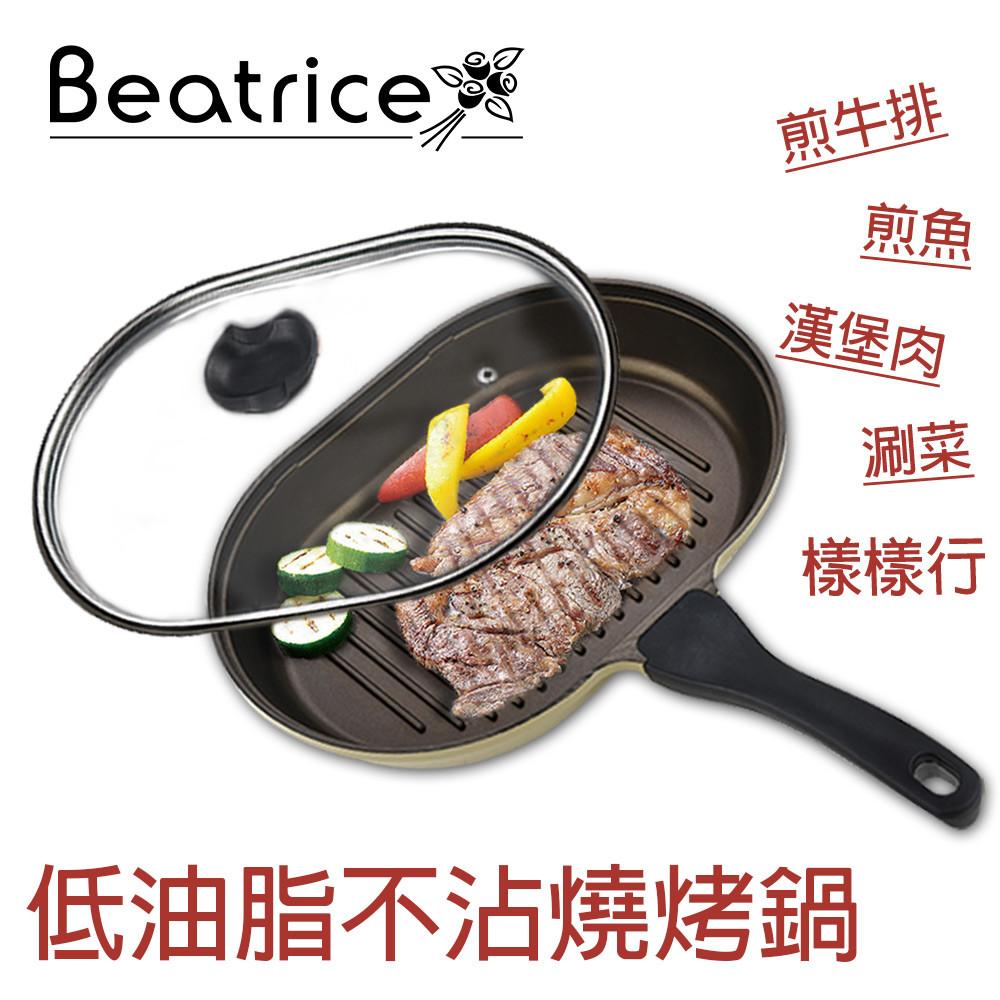 beatrice油切不沾燒烤鍋/煎鍋/平底鍋/烤盤(附透明玻璃鍋蓋)