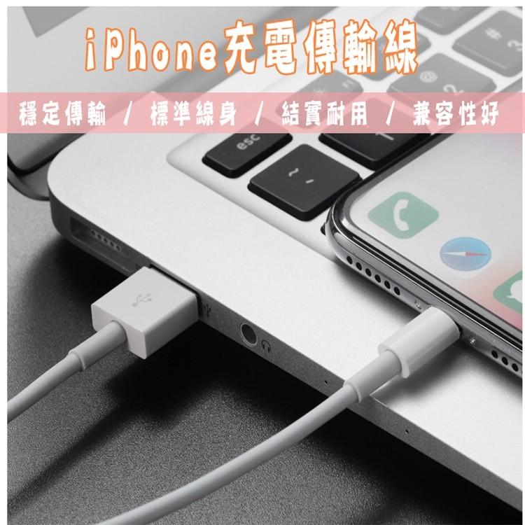 充電傳輸線 iphone micro usb typec apple 蘋果 安卓 充電線 傳輸線