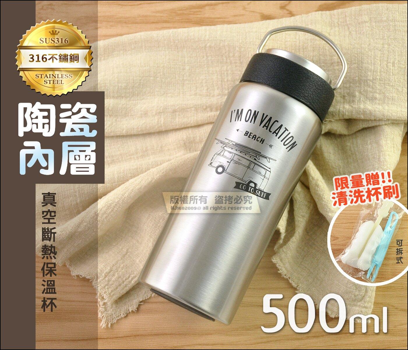快樂屋♪ LINOX 45-8695 日式真空斷熱保溫杯 500ml【陶瓷易潔層可裝果汁】316不鏽鋼耐酸鹼 提把易攜 隨手杯水壺