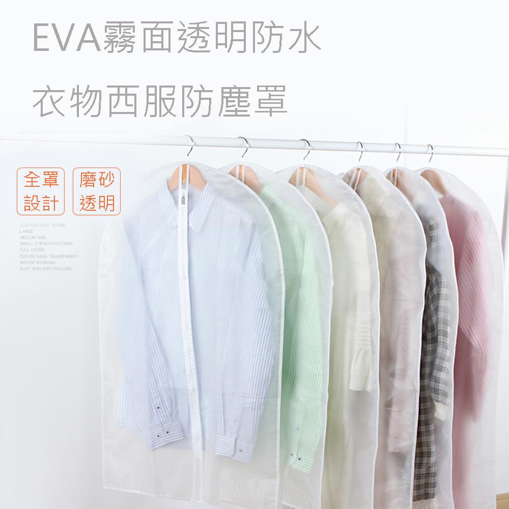 e.cityeva霧面透明防水衣物西服防塵罩(2入起~)