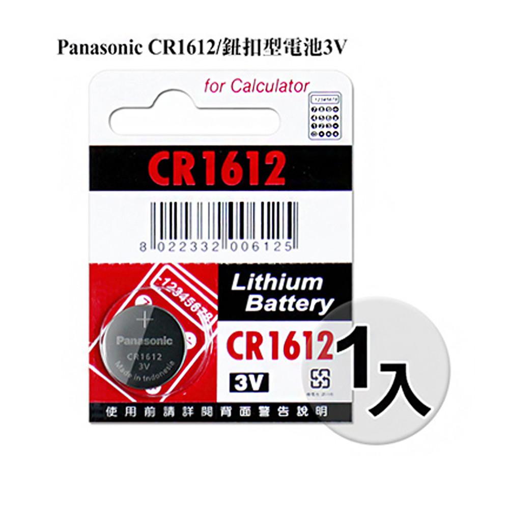 Panasonic 國際牌 CR1612 鈕扣型水銀電池 1入