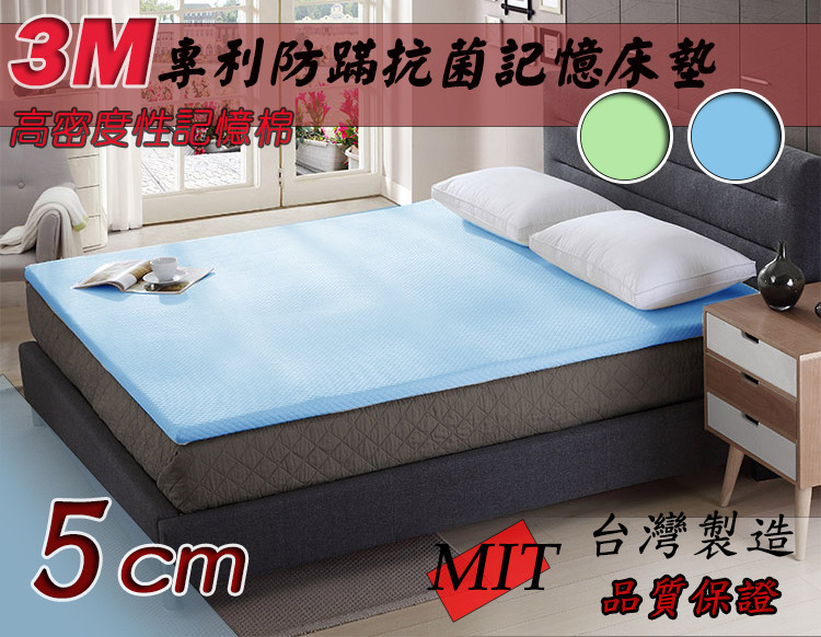 3m防蹣抗菌-吸濕排汗暖暖5cm記憶墊 單人加大3.5尺