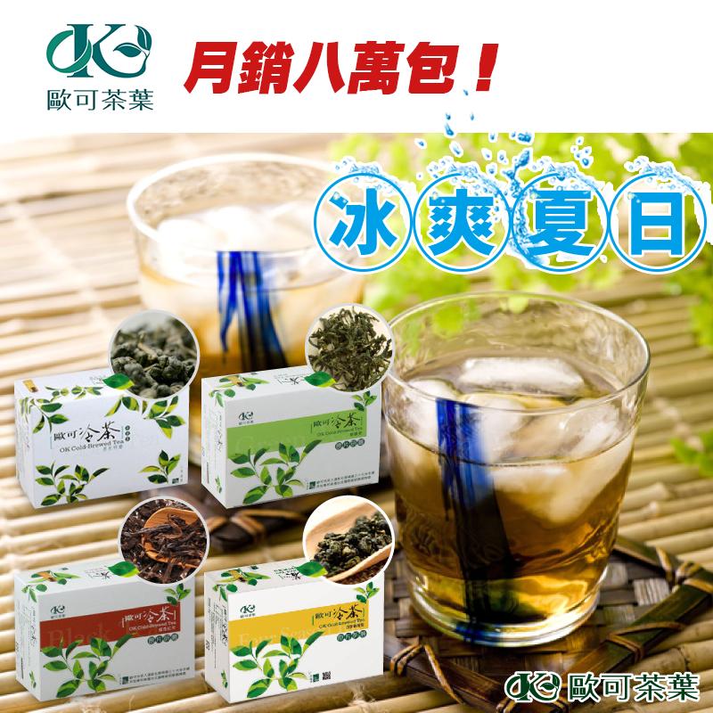 歐可冷泡茶系列 喝出夏季好清涼 每盒30包 10元/包起