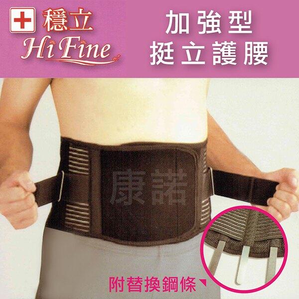 【穩立Hi Fine】加強型挺立護腰 附替換鋼條 (高禎軀幹裝具)