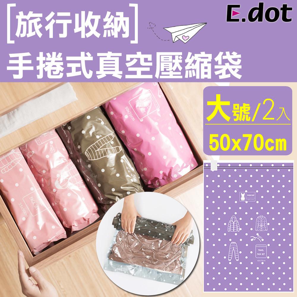 e.dot旅行收納手捲式真空壓縮袋(大號/2入)