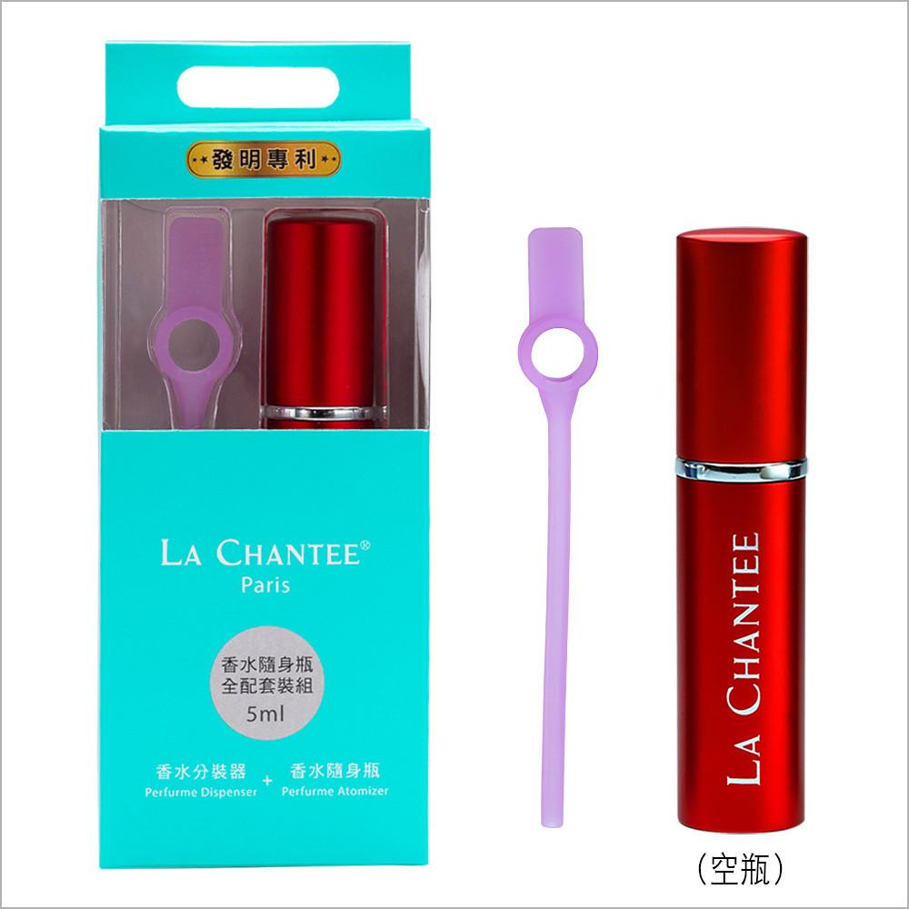 la chantee香水分裝器+隨身瓶5ml(全配組)-半透明紫+高貴紅