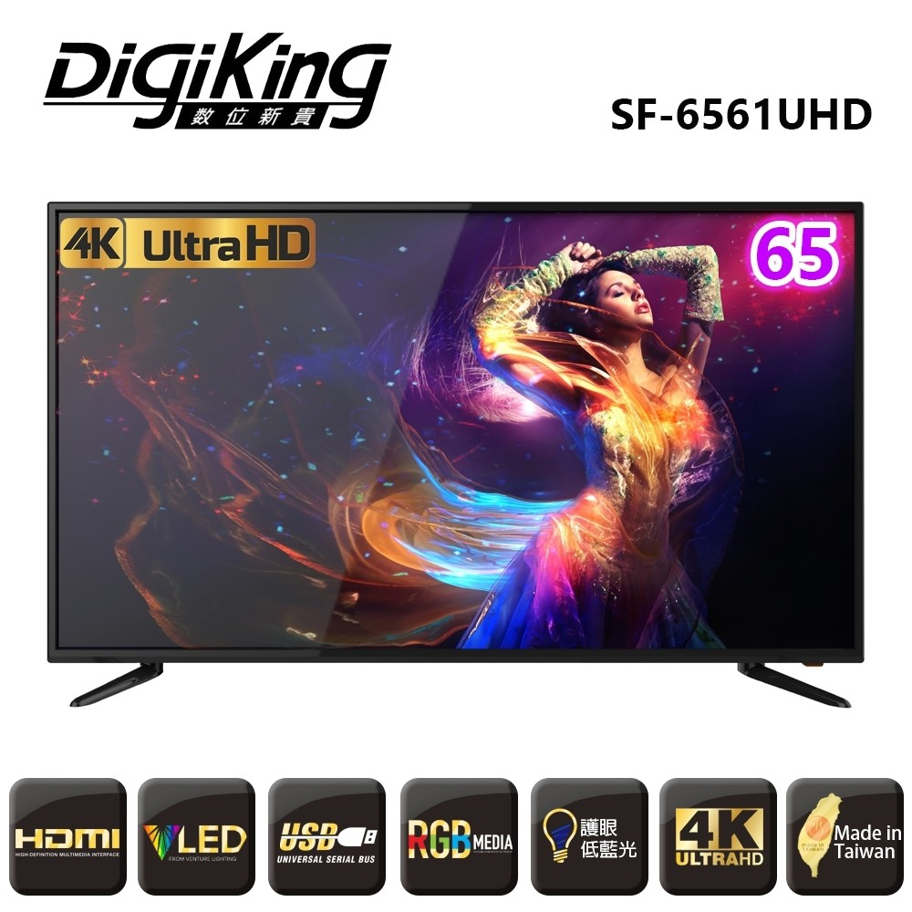 digiking 數位新貴65型4k低藍光液晶顯示器+數位視訊盒(sf-6561uhd)