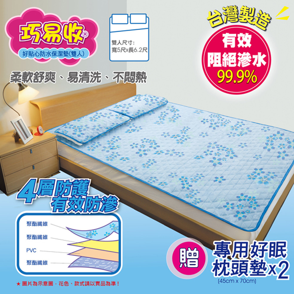 下殺599免運巧易收好貼心防水保潔墊床包式 雙人-藍j7180-b/防水墊