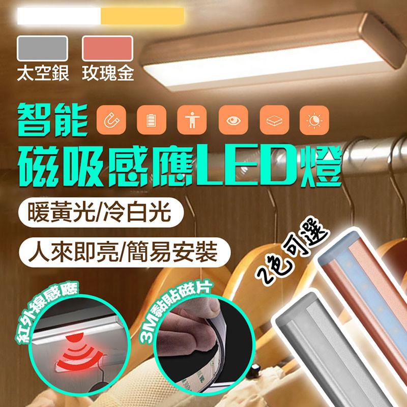 長江phone智慧磁吸led感應燈