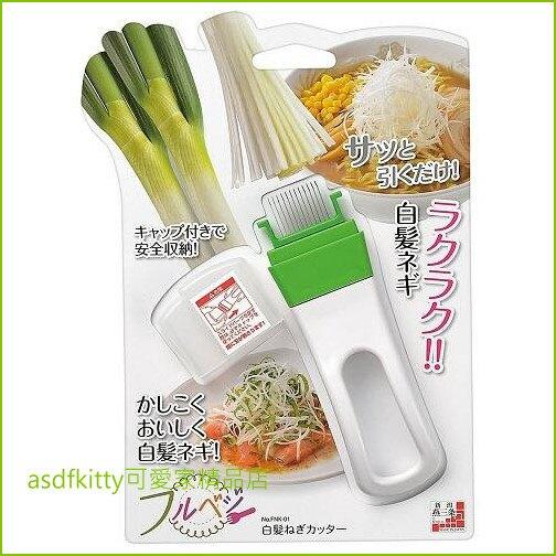 asdfkitty可愛家☆日本製 下村工業 不鏽鋼切蔥器/快速切蔥絲刀-附蓋