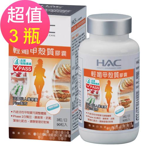 永信HAC 輕媚甲殼質膠囊x3瓶(90粒/瓶)-窈窕必備