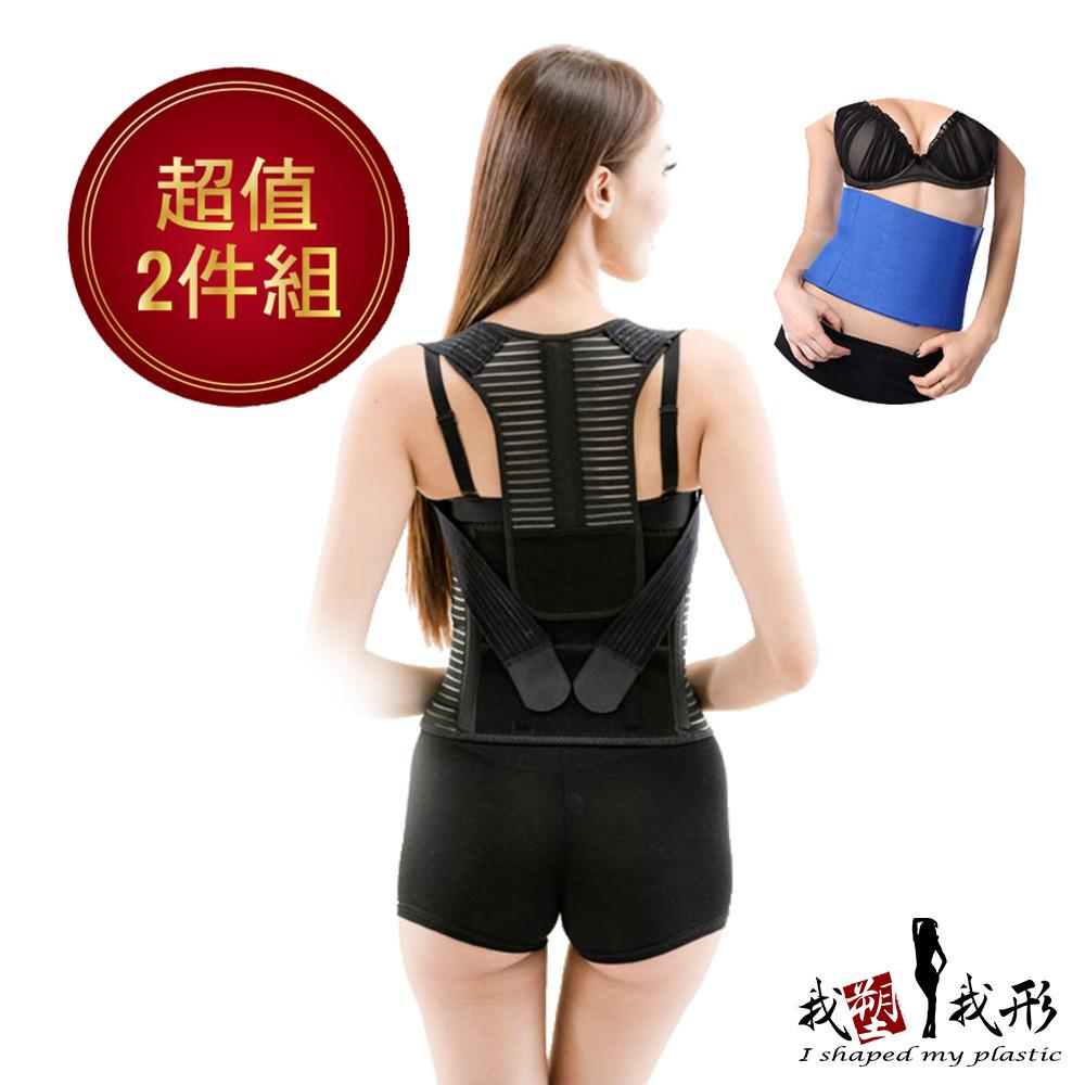 我塑我形42%高竹炭可拆式寬版護腰帶 (贈 爆汗體雕運動腰帶一件)