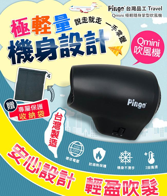 pingo台灣品工 travel qmini 極輕隨身掌型吹風機(黑色/白色)