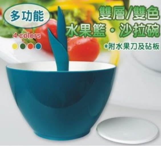 雙層水果碗刀具砧板組