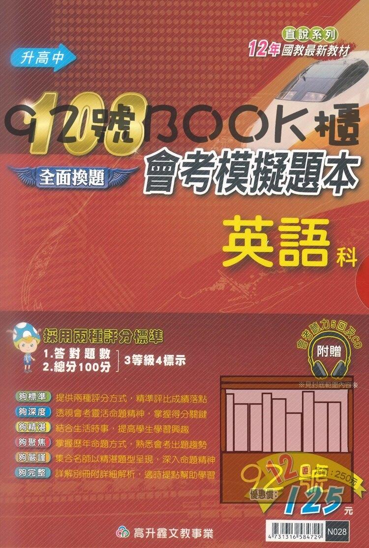 高昇鑫國中直說會考模擬題本-英語科