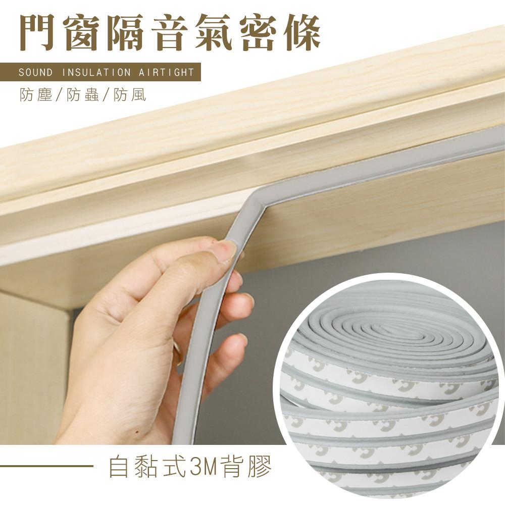 門窗防蟲防塵隔音氣密條3m背膠.居家室內門擋防蚊蟲防風門縫貼條氣窗隔音條