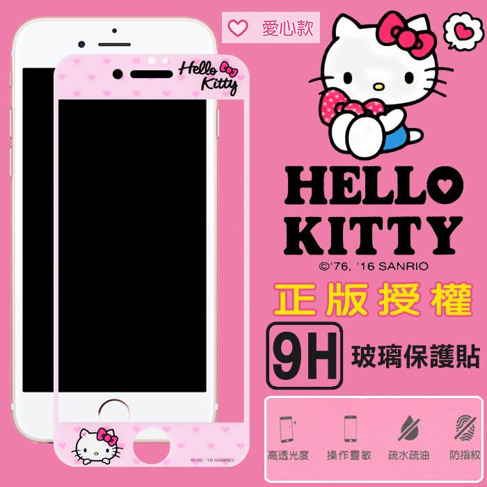 9h滿版 hello kitty 4.7吋 iphone 7/i7 愛心款 彩繪玻璃手機螢幕保護貼
