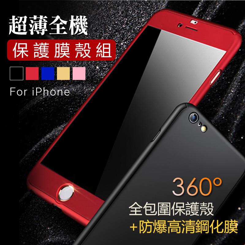 iphone  360超薄全包覆外殼