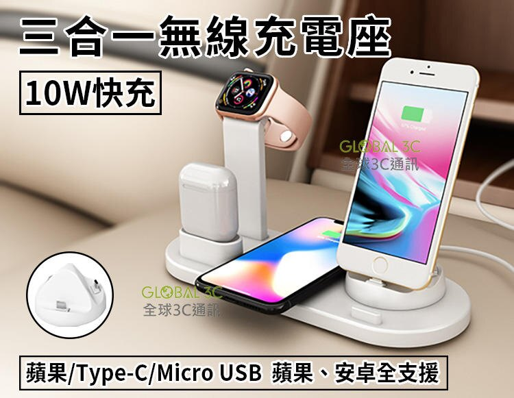 安卓/蘋果 三合一手機充電座 支援無線充電 iPhone AirPods Apple Watch 安卓 蘋果皆支援