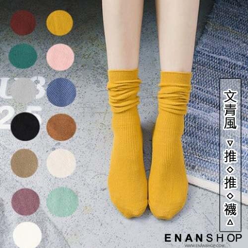 惡南宅急店【0012P】素面文青推推襪 素色襪子 日本韓國熱銷 日系中筒襪 文青款 女襪 學生襪